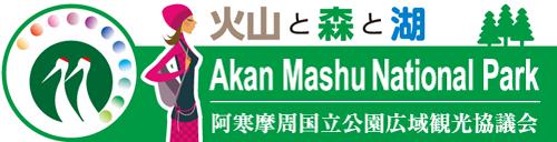 Sightseeing in Mashu, Akan national park wide area meeting